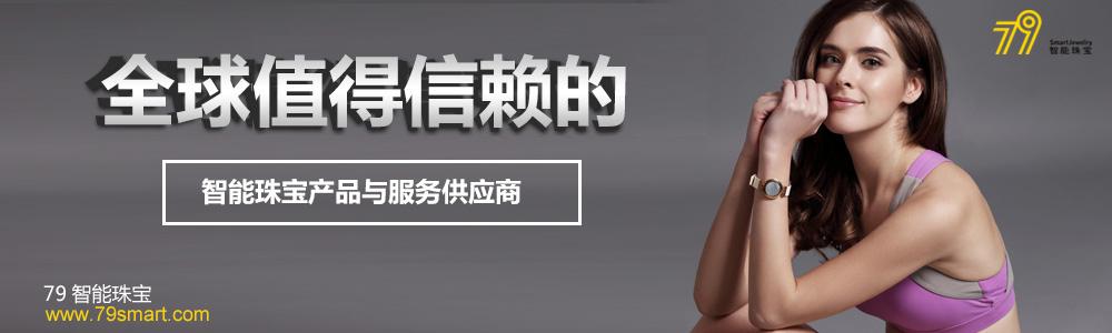 深圳市七九科技有限公司