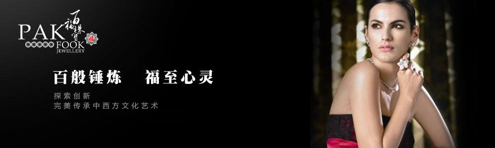 百福珠宝集团有限公司