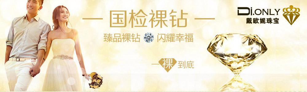深圳市戴欧妮科技有限公司
