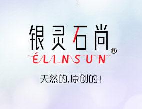 深圳信德缘珠宝有限公司(银灵石尚)