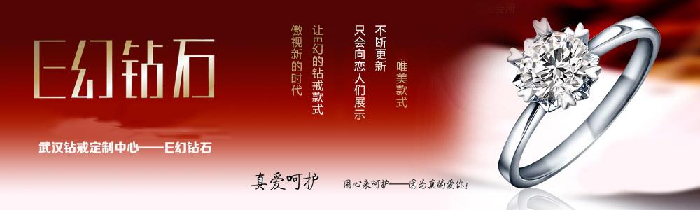 武汉意幻珠宝有限公司