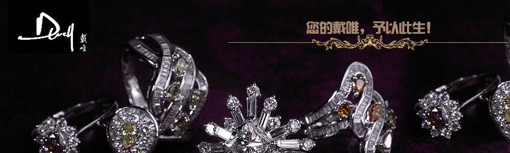 杭州戴唯珠宝有限公司