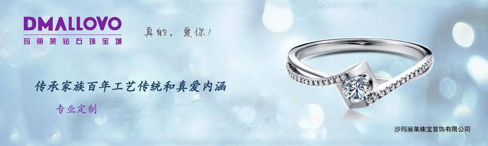 长沙玛丽莱珠宝首饰有限公司