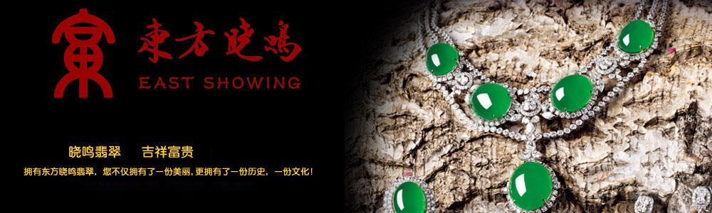 北京东方晓鸣珠宝有限公司