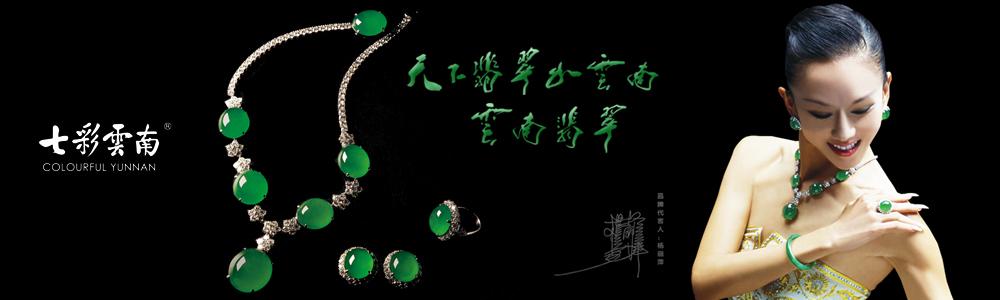 昆明七彩云南(国际)翡翠珠宝有限公司