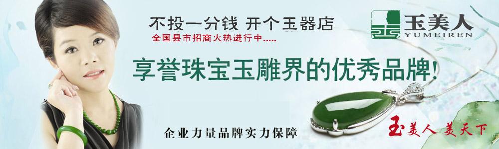 镇平县玉美人珠宝玉雕有限公司