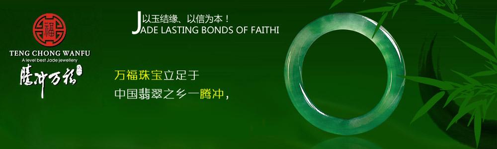 云南腾冲万福珠宝有限公司