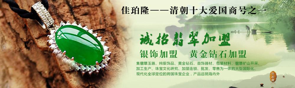 香港佳珀隆珠宝有限公司