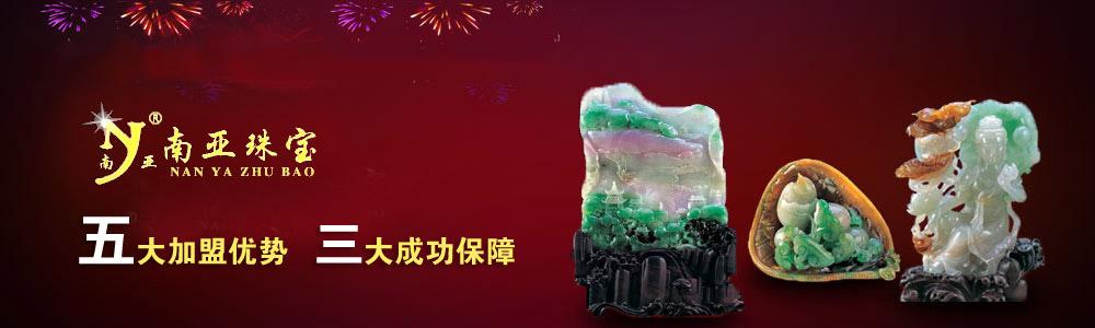 浙江南亚珠宝首饰有限公司
