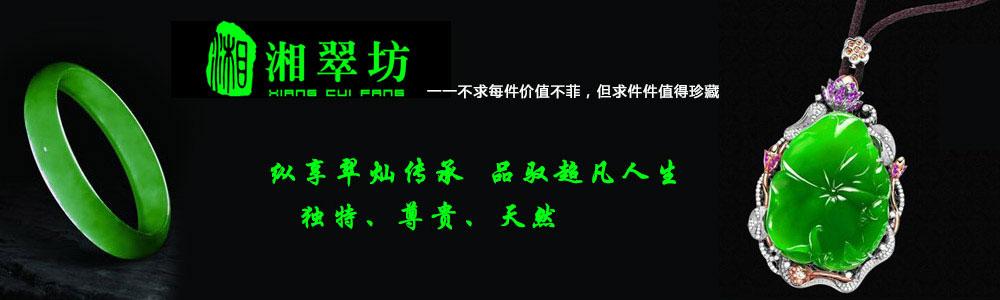 湘翠坊珠宝文化传播中心