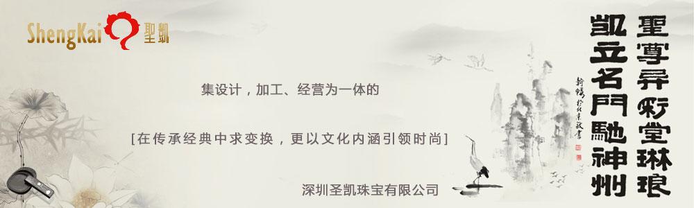 深圳圣凯珠宝有限公司