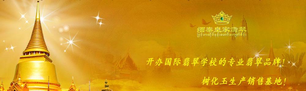 武汉大众珠宝有限公司