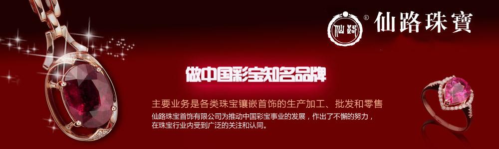 深圳市仙路珠宝首饰有限公司