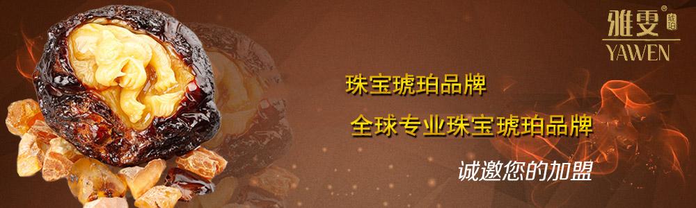 雅雯(香港)国际珠宝贸易公司