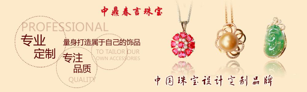 中鼎春言国际珠宝有限公司