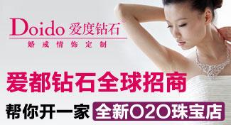 深圳市爱度珠宝有限公司