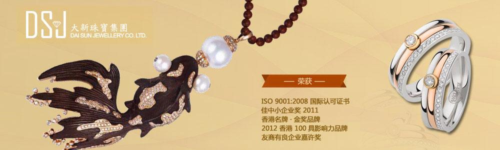 大新珠宝有限公司