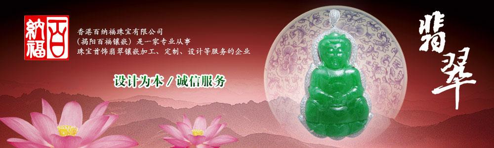 香港百纳福珠宝有限公司
