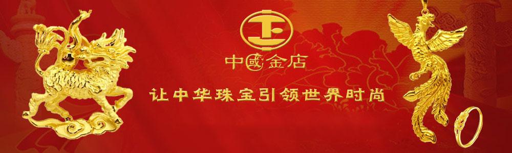 中国金店有限公司