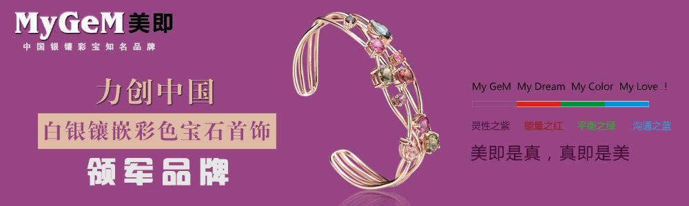深圳市美即珠宝有限公司