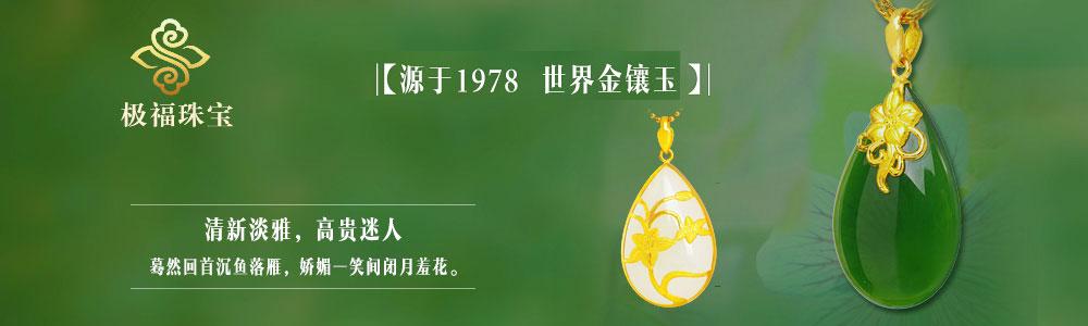 香港极福珠宝有限公司