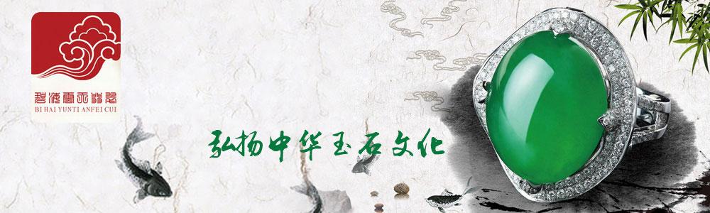山东碧海云天珠宝有限公司
