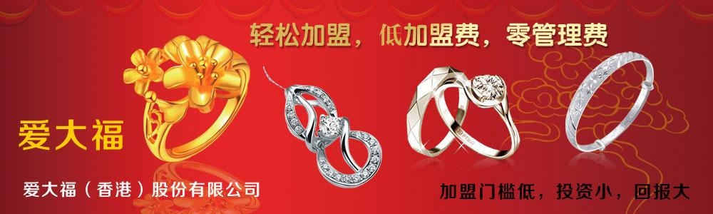 爱大福(香港)股份有限公司
