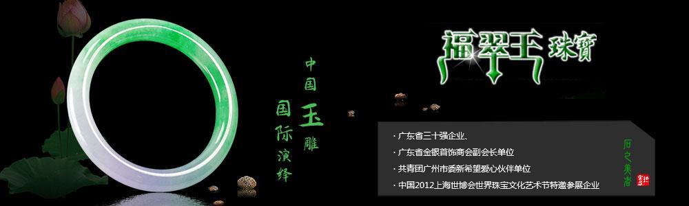 广州市福翠王珠宝有限公司