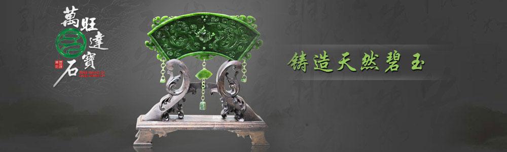 广州宝玉达贸易有限公司
