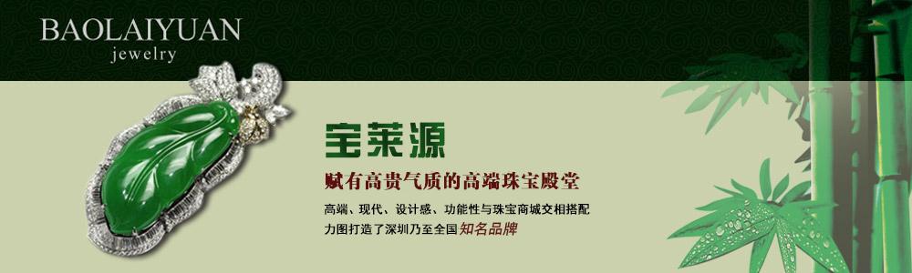 深圳市宝莱源珠宝有限公司