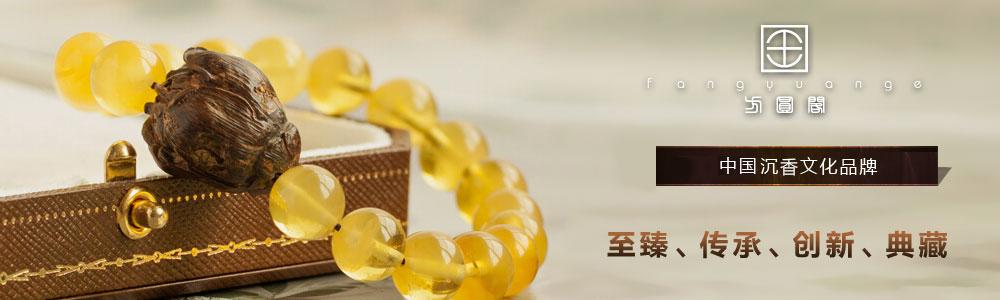 深圳方圓閣珠寶有限公司