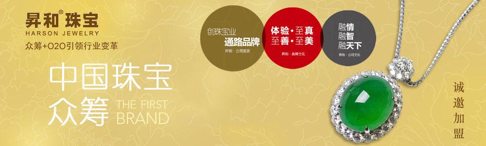 昇和珠宝国际集团有限公司