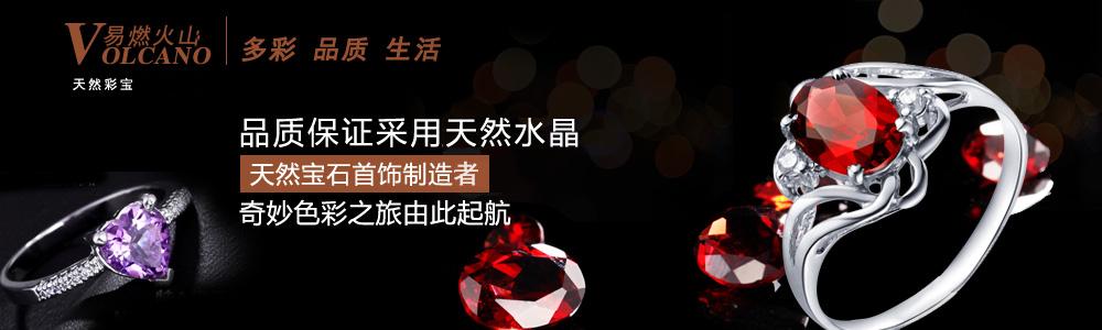 潍坊亿贝珠宝首饰有限公司