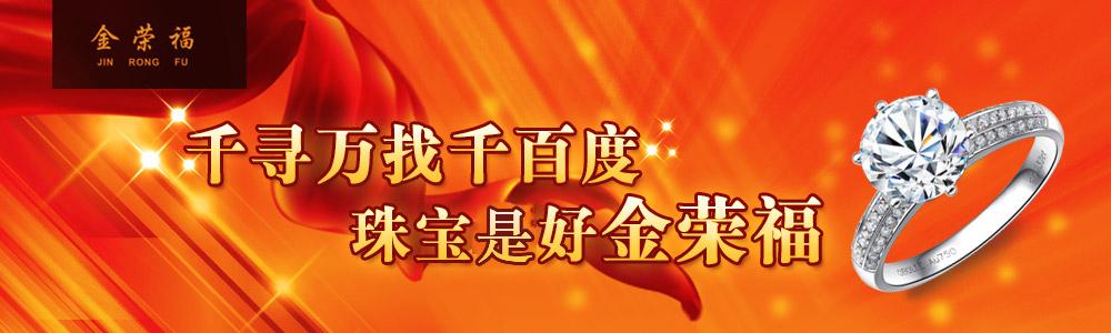 深圳市金荣福珠宝有限公司