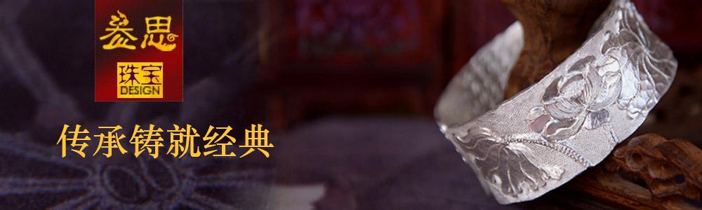 北京市三思品格珠寶有限公司