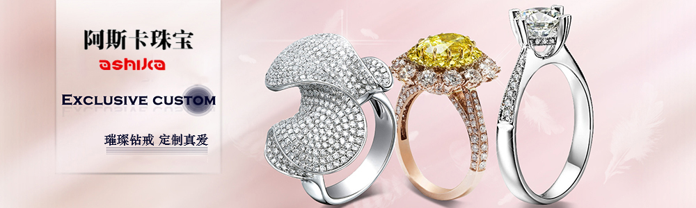 阿斯卡珠宝文化有限公司