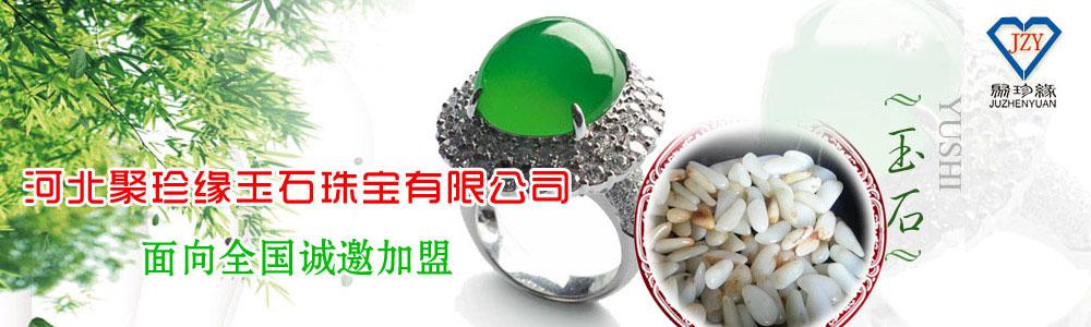 河北聚珍缘珠宝玉石有限公司
