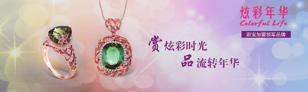 炫彩年华珠宝