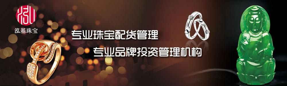 深圳市泓基珠宝有限公司