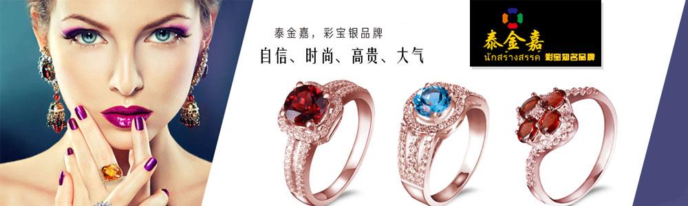 北京盛世泰嘉国际珠宝有限公司