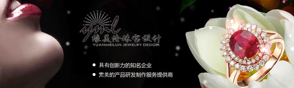 廣州市番禺區緣美倫珠寶首飾設計服務部