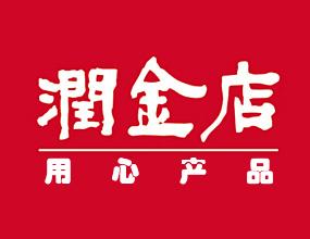 深圳市润金店珠宝有限公司