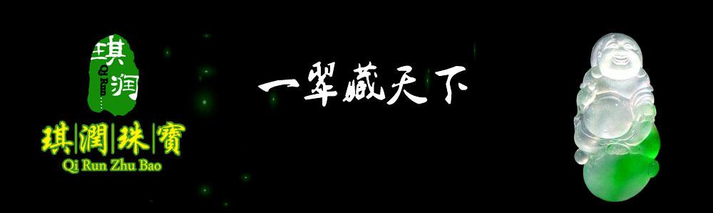 山东总公司琪润珠宝