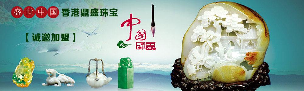 香港鼎盛珠宝管理有限公司