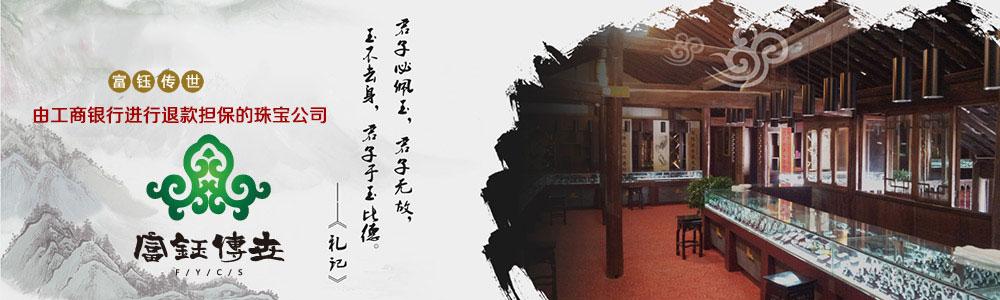 北京富钰传世珠宝有限公司