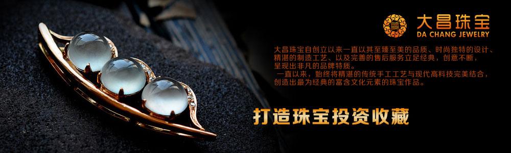 北京天彩大昌珠宝有限公司