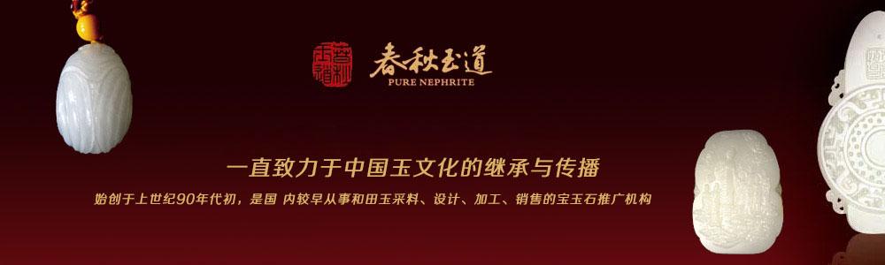 北京春秋玉道文化艺术有限公司