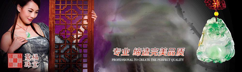 惠州市聚福金银珠宝有限公司
