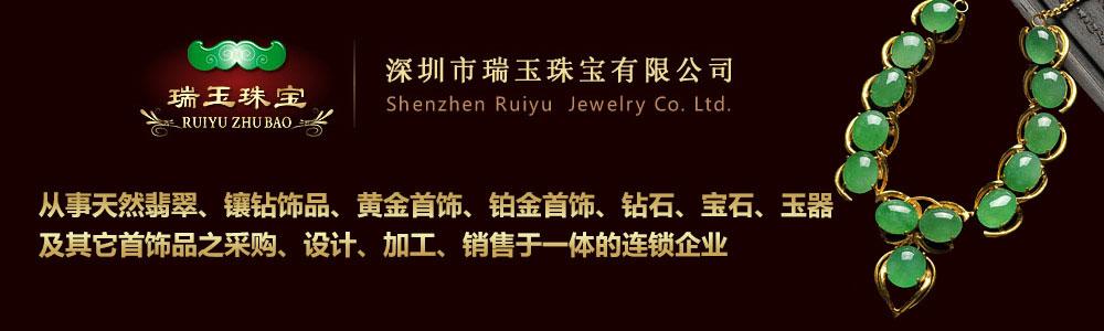 深圳市瑞玉珠宝有限公司