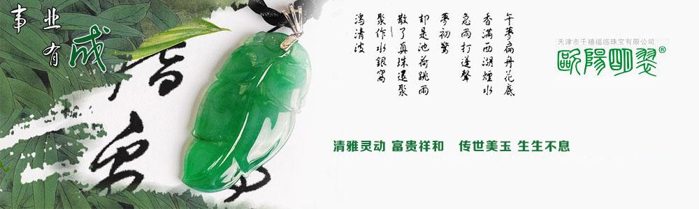 天津市千禧福临珠宝有限公司